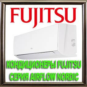 Кондиционеры Fujitsu серия AIRFLOW NORDIC
