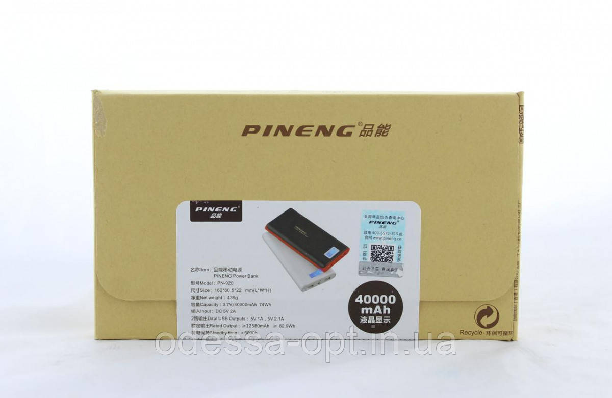 Моб. Зарядка POWER BANK PN-920 40000mah (реальная емкость 9600) (50) в уп. 50шт.