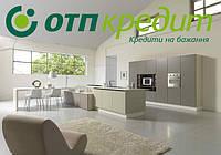 Кредит на приобретение мебели (ОТП Банк)
