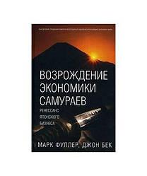 Книга Відродження економіки самураїв. Автор - Фуллер Марк Б., Бек Джон С. (Добра книга)