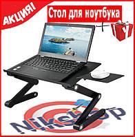 Стол для ноутбука T8 Подставка для ноутбука T8