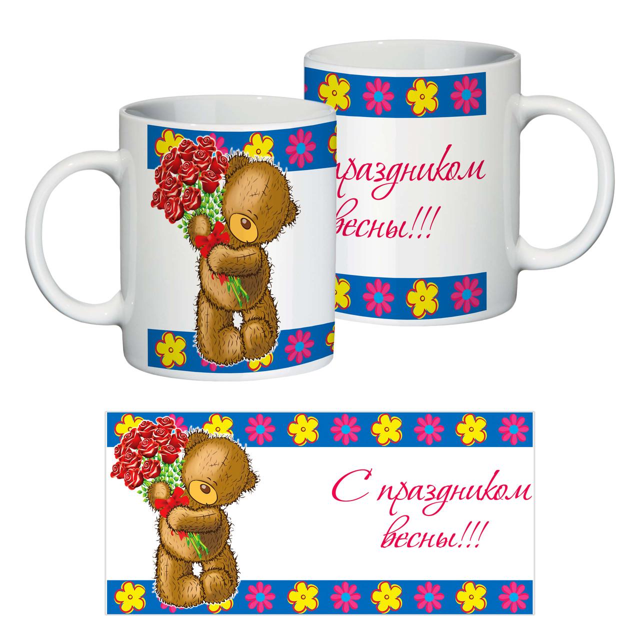 """Керамическая чашка в подарок на 8 марта """"С праздником весны!!!"""""""