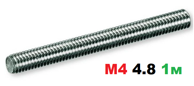 Шпилька резьбовая М4 4.8 1000мм