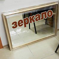Рамки для зеркала заказать, прирезка зеркал.