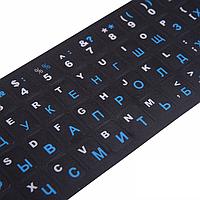 Наклейки буквы на клавиатуру Русский   Английский 11 x 13 мм Черный   синие русские буквы gabkrp4, КОД: 916370, фото 1