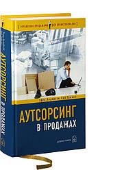 Книга Аутсорсинг в продажах. Автор - Ерін Андерсон, Боб Тринкл (Добра книга)