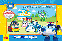 Robocar Poli. Вводна розмальовка  Маленькі друзі Ранок 303753, КОД: 722130