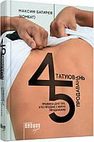 45 татуювань продавана 271820, КОД: 241882