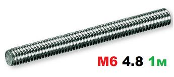 Шпилька резьбовая М6 4.8 1000мм