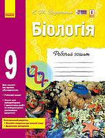 Тетрадь Биология 9 класс Укр Ранок 271626, КОД: 1129699