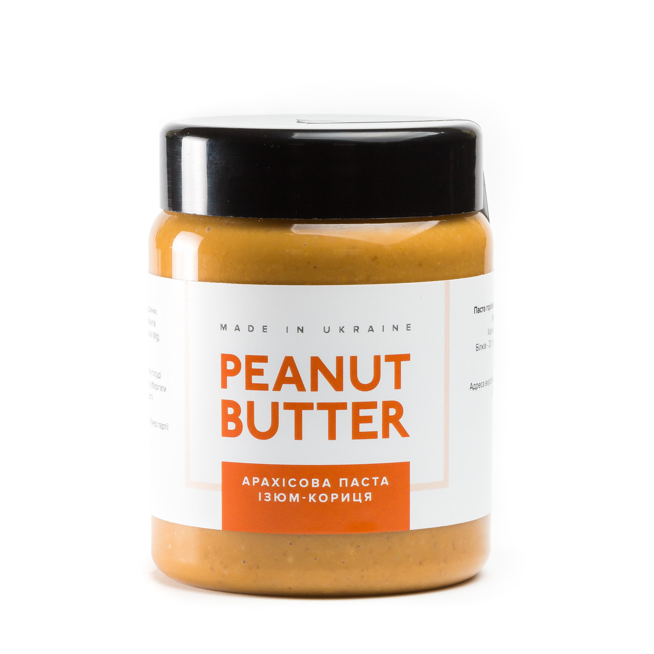 Арахисовая паста Изюм корица Peanut Butter 280 г