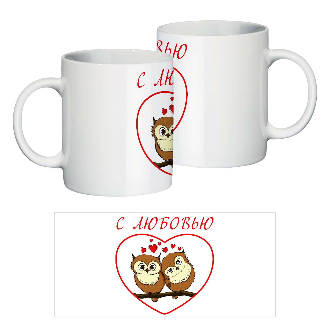 """Керамическая чашка на 8 Марта """"С любовью"""""""