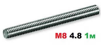 Шпилька резьбовая М8 4.8 1000мм