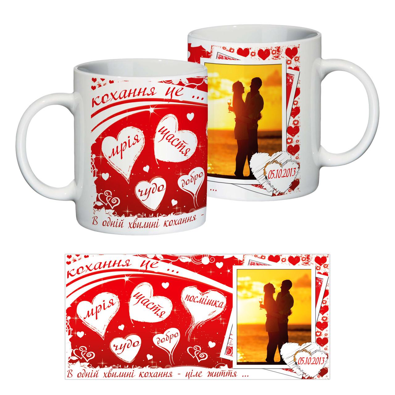 """Керамічна чашка на 8 Березня """"Кохання це..."""""""
