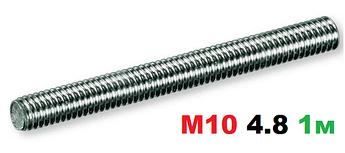 Шпилька резьбовая М10 4.8 1000мм