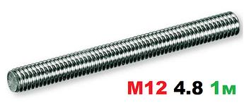 Шпилька резьбовая М12 4.8 1000мм