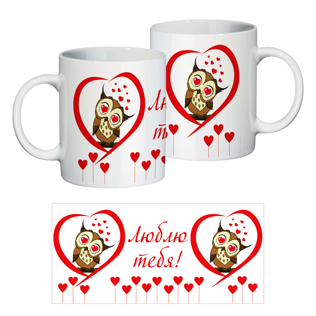 """Керамічна чашка на подарунок жінкам """"Люблю тебе"""""""