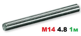 Шпилька резьбовая М14 4.8 1000мм
