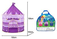 Детская игровая палатка с сумкой переноской HF041A для дома и для улицы