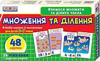 Карточки Ranok-Creative Вчимося рахувати вдома та в дитячому садку. Множення та ділення 299957, КОД: 722216