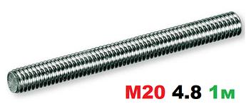 Шпилька резьбовая М20 4.8 1000мм