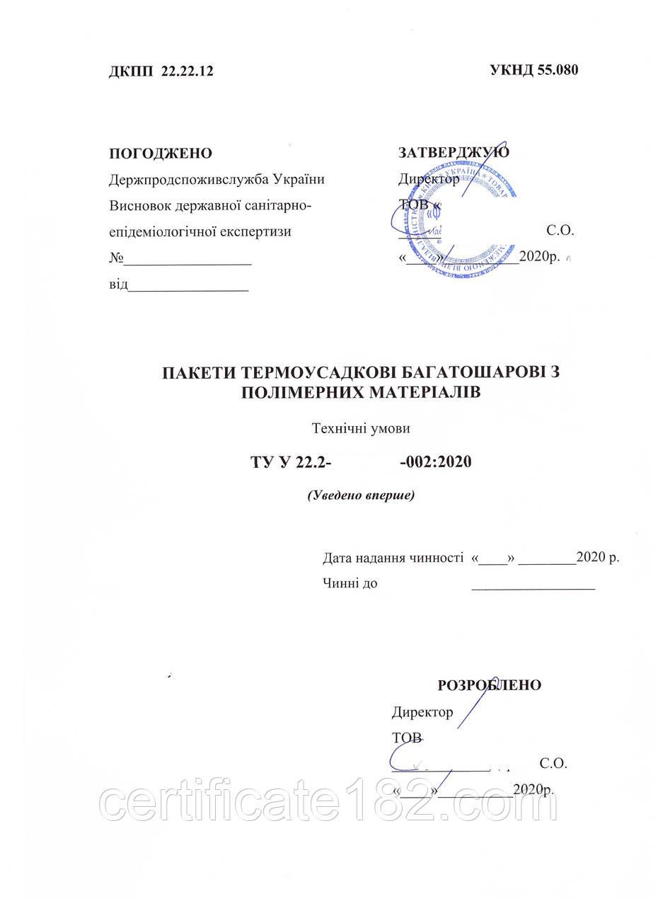 Розробка ТУ для виробництва в Україні пакетів з термоусадочних багатошарових полімерних матеріалів