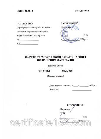 Розробка ТУ для виробництва в Україні пакетів з термоусадочних багатошарових полімерних матеріалів, фото 2
