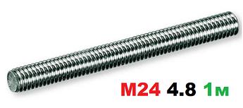 Шпилька резьбовая М24 4.8 1000мм