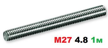 Шпилька резьбовая М27 4.8 1000мм