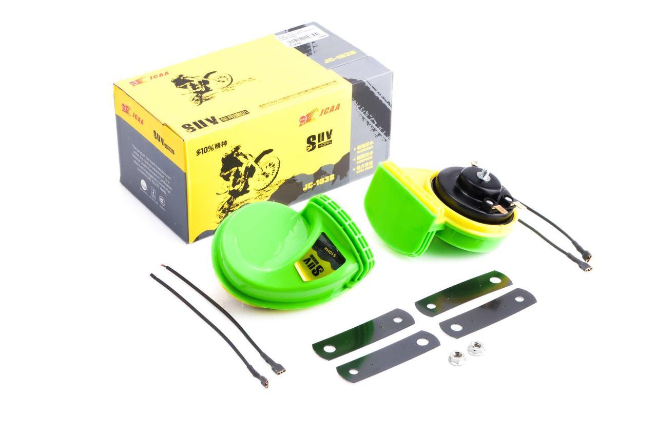 Мотосигнал (улитка) электрический двухтональный (зеленый) (пара) SUV