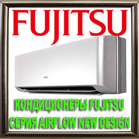 Кондиционеры Fujitsu серия AIRFLOW NEW DESIGN