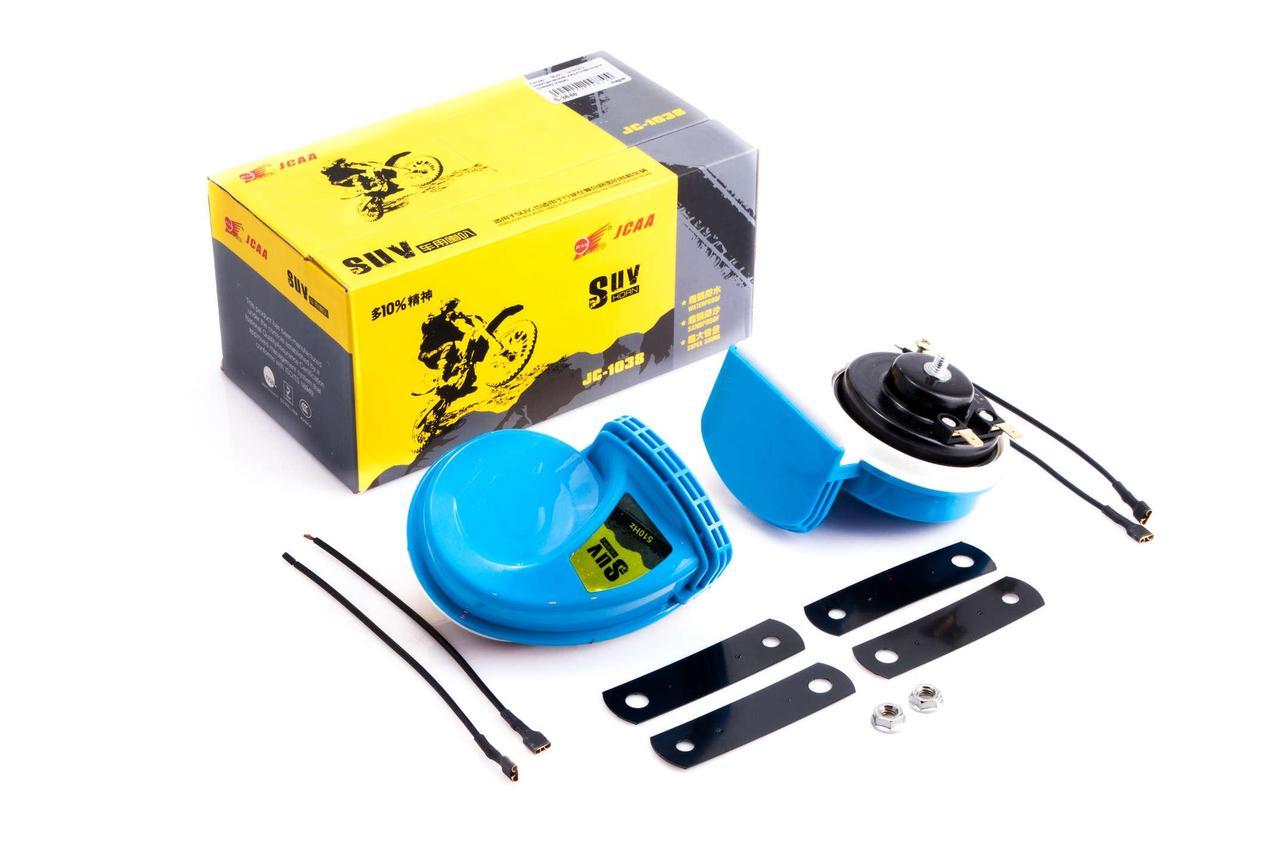 Мотосигнал (улитка) электрический двухтональный (синий) (пара) SUV