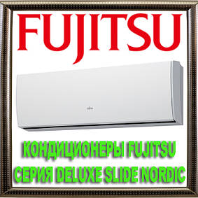 Кондиционеры Fujitsu серия DELUXE SLIDE NORDIC