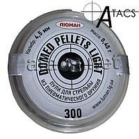 Пули ЛЮМАН Domed Light Pellets 0,45 (300шт)