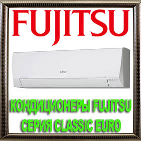 Кондиционеры Fujitsu серия CLASSIC EURO