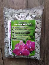 Субстрат для орхидей, Пеностекло - 2л