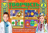 Альбом 5318-1 Творчість в дитячому садку 2 частина 5-6 років 12113104У Ранок 269024, КОД: 1129704