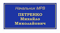 Табличка 150х300-TL_003