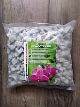 Субстрат для орхидей, Пеностекло - 3л