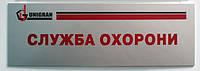 Табличка 100х300-TL_001