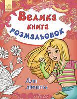 Велика книга розмальовок  Для дівчаток Ранок 267724, КОД: 726107
