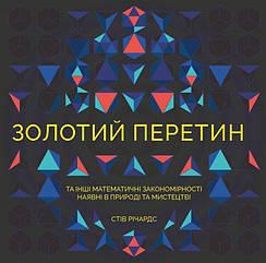 Жорж Золотий перетин 273949, КОД: 219260