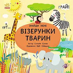 Візерунки тварин 266336, КОД: 220715