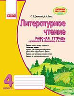 Тетрадь Ранок Литературное чтение 4 класс 232233, КОД: 1129194