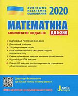 ЗНО + ДПА 2020 Математика Комплексне видання Укр Літера Л1042У 314780, КОД: 1250372