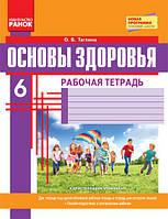 Рабочая тетрадь Основы здоровья 6 класс Ранок 294608, КОД: 1313312
