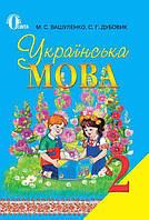 Українська мова. 2 клас. Підручник Вашуленко М. 131350, КОД: 1392834
