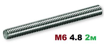Шпилька резьбовая М6 4.8 2000мм