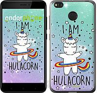 Силиконовый чехол Endorphone на Xiaomi Redmi 4X Im hulacorn 3976u-778-26985, КОД: 1390522