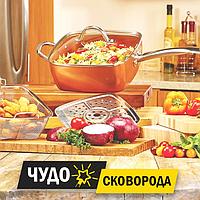 Медная сковорода AMPOVAR, Чудо-сковорода Unique с фритюром и пароваркой, антипригарная 24 см с крышкой